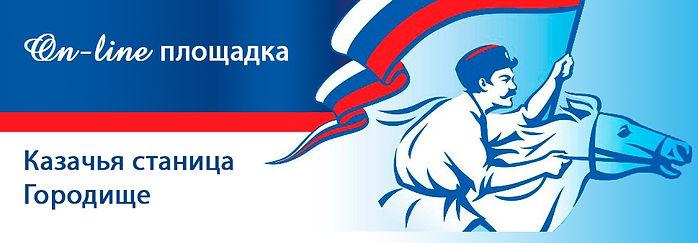 Казачья станица.jpg