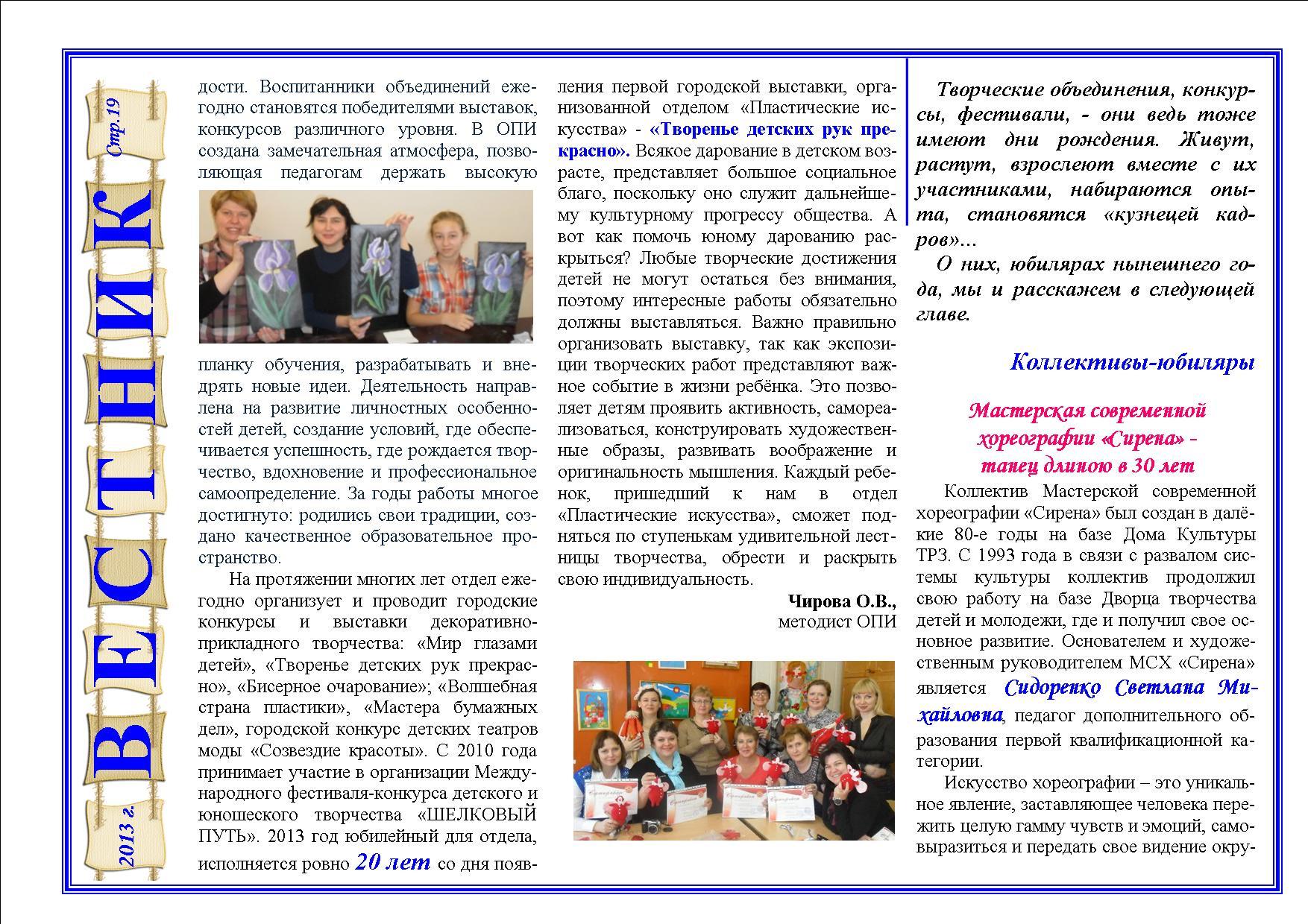стр.19