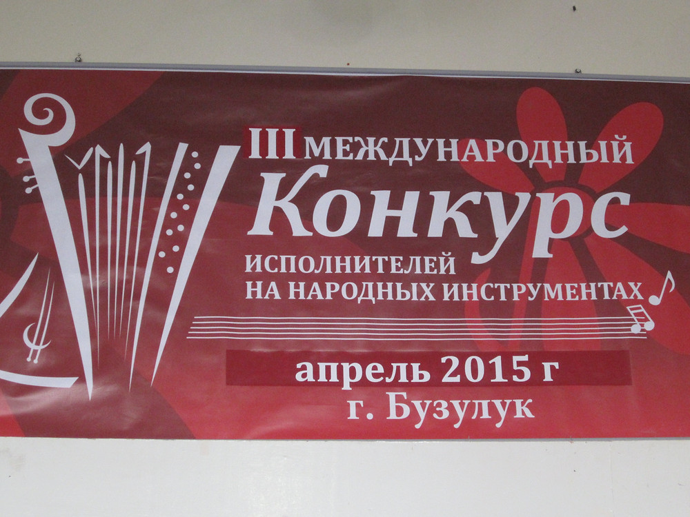 Бузулук Международный - народники.JPG