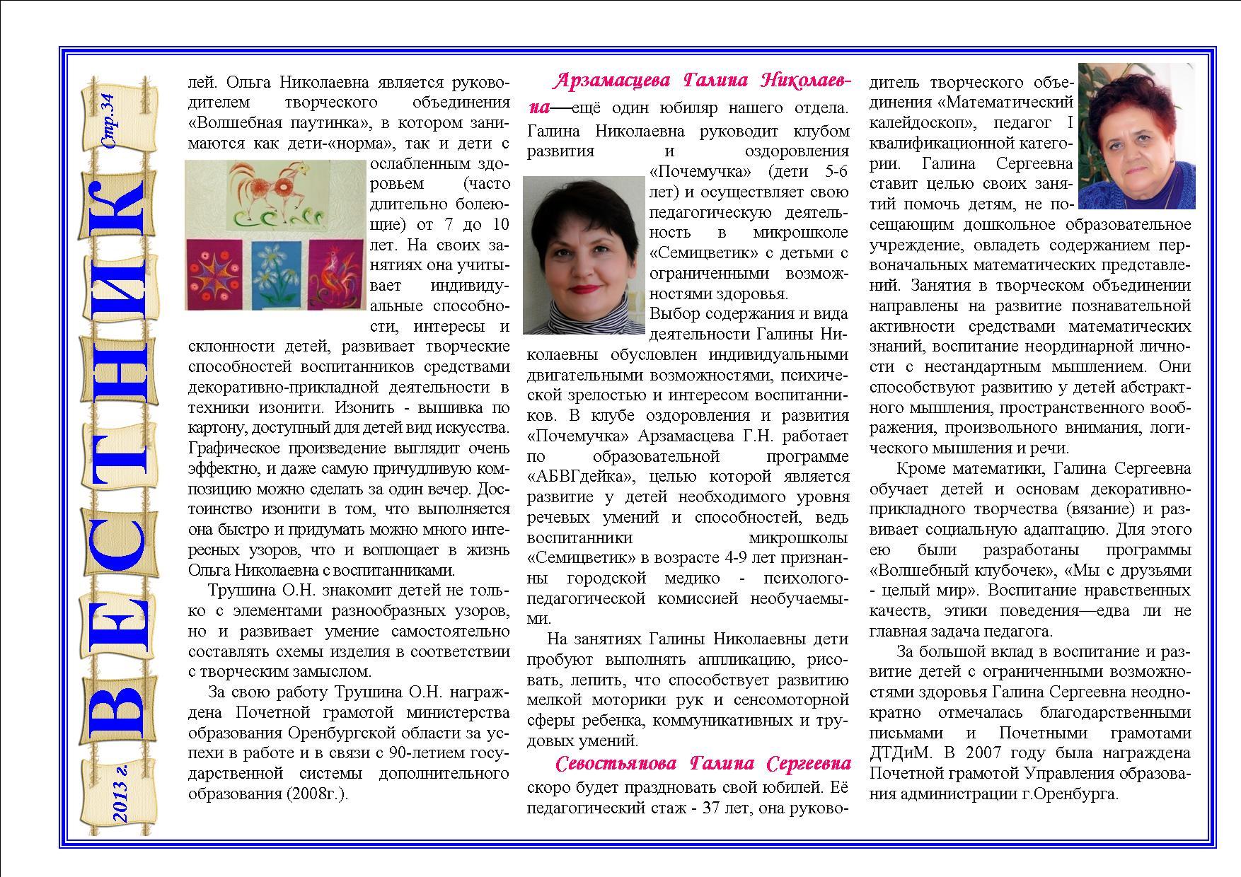 стр.34