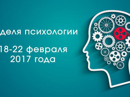 Неделя психологии