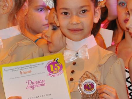 Международный конкурс Юность в Москве