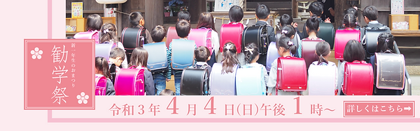 banner-勧学祭.png