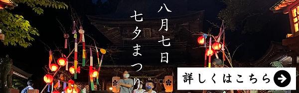banner2_tanabata.jpg