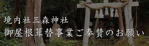 top-mitsumori.jpg