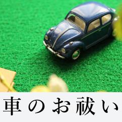 車のお祓い