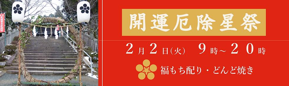 banner2_yakuyoke.png