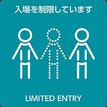 04_入場制限.png