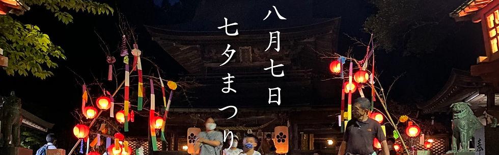 七夕まつり