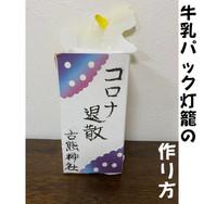 牛乳パック灯籠の作り方