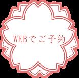 webyoyaku.png