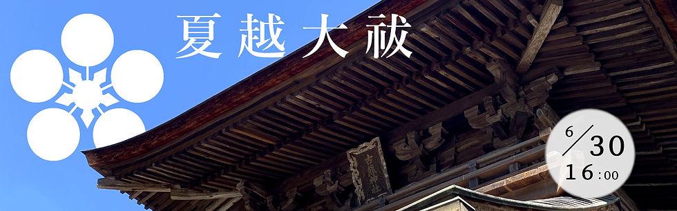 title-nagoshi.jpg
