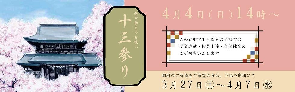 main-十三参り.png