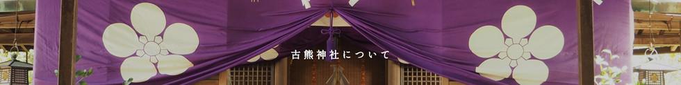 古熊神社について
