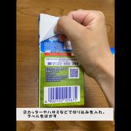 牛乳パック灯籠の作り方②