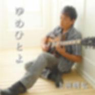 ueda_jyake2500.jpg