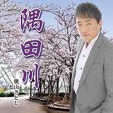 09隅田川2500.jpg