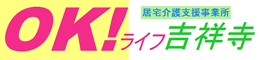 OKライフ吉祥寺01.png