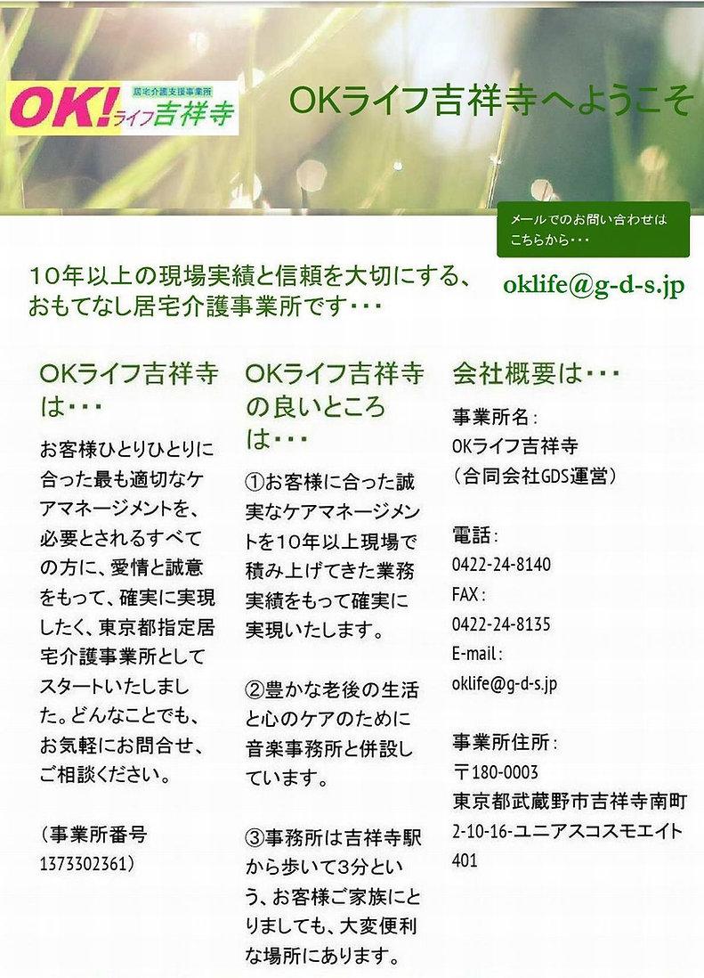 OKライフ吉祥寺チラシ01.jpg