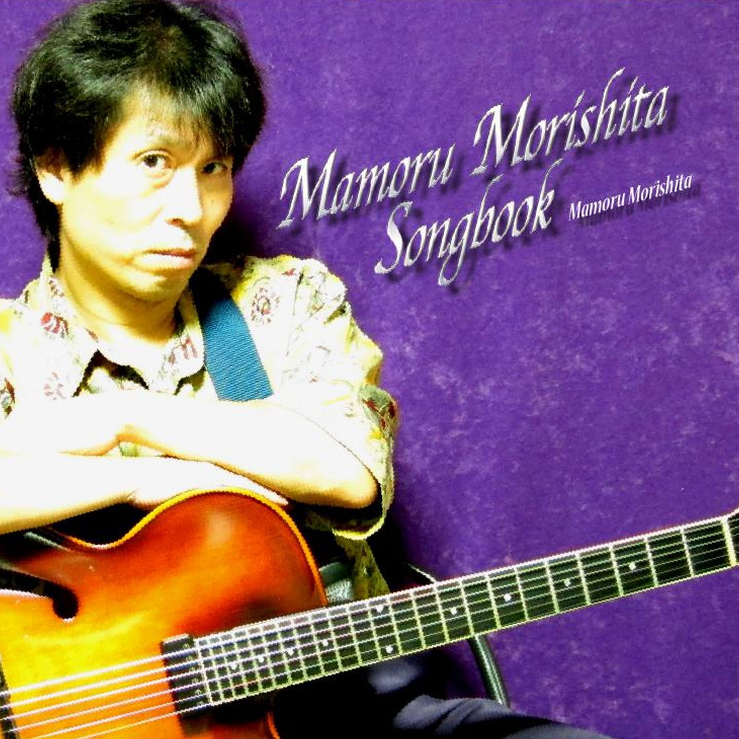 Mamoru Morishita