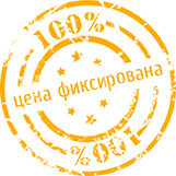 fixirovannaya_cena.png