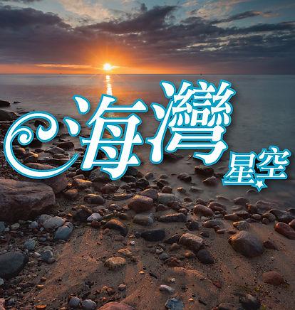 海灣星空logo_正方形帶底圖-01.jpg