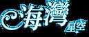 海灣星空logo_CS5.png