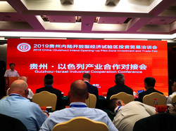 Cooperation Conference in Guizhou province