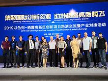 roadshow delegation in Nanjing.jpg