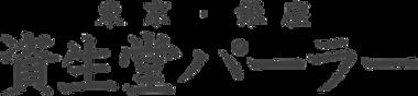 logo_parlour_2x_edited.png