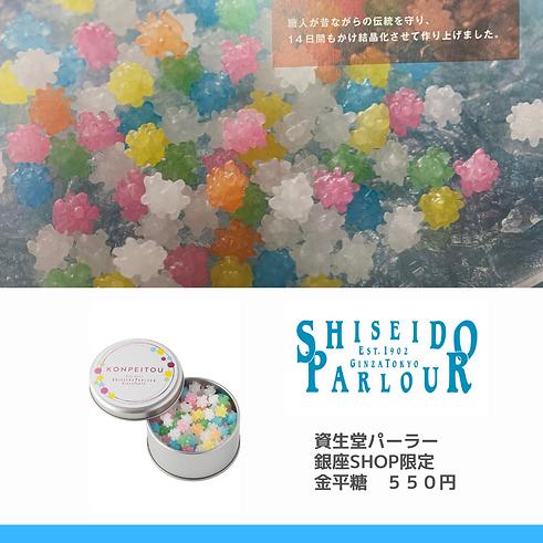 資生堂パーラー 銀座SHOP.png