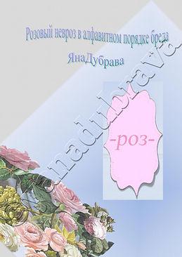 Обложка_Розовый невроз в алфавитном поря