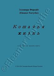 Обложка новеллы Кошачья жизнь_Элеонора Ф