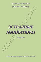 Обложка_Эстрадные миниатюры_Элеонора Фор