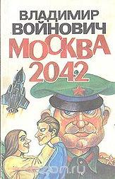 Москва 2042_Владимир Войнович.jpg