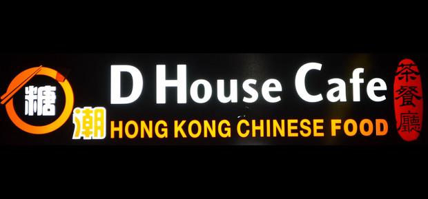 d house cafe.jpg