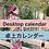 Thumbnail: 卓上カレンダー2021(Desktop calendar)