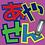"Thumbnail: 【タオル付き】【新商品】日本4大バイクメーカー""勝手に作曲""CD!"