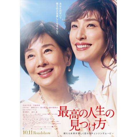 【お知らせ】双剣倶楽部 soukenclub.comは映画『最高の人生の見つけ方』に協力しました