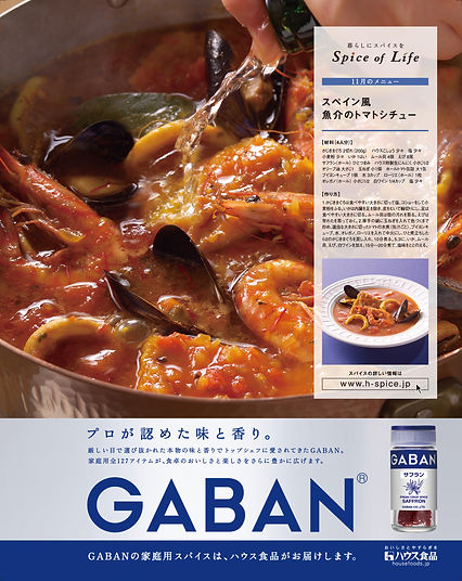 GABAN4.jpg