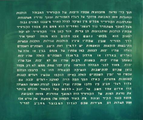 Tamar_Getter_IN_HASTY_RETREAT_Tivon_Project_1992_00013.jpg