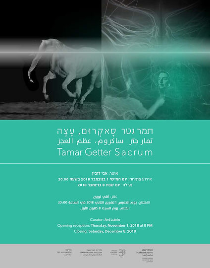 TAMAR GETTER  INVITATION TO SACRUM 2018.