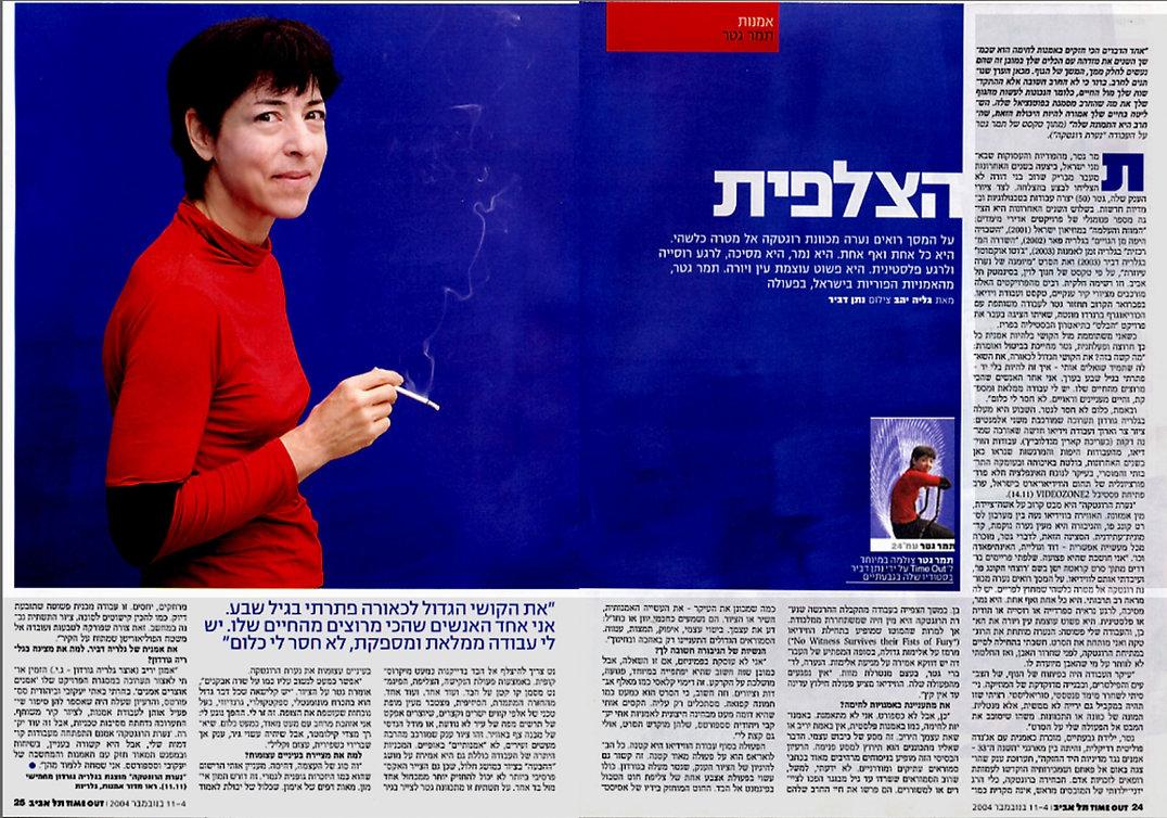 הצלפית נובמבר 2004 גליה יהב.JPG