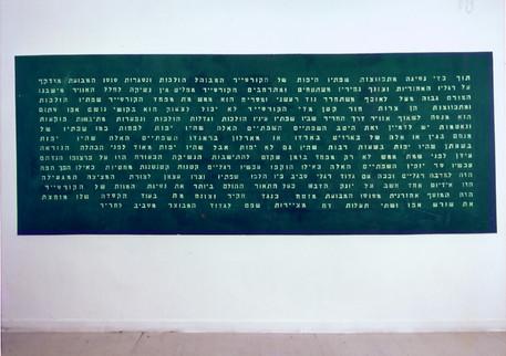 Green wall (detail).jpg