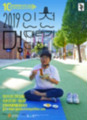 인천멍대회.jpg