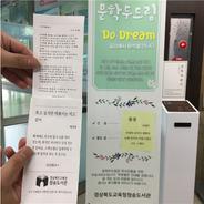 경북청송도서관