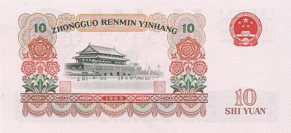 CHN-879b: 10 Yuan von 1965, Rückseite.