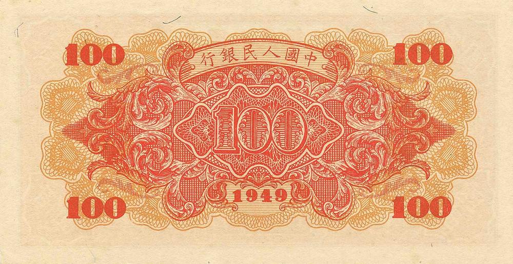 CHN-831: 100 Yuan von 1949, Rückseite.