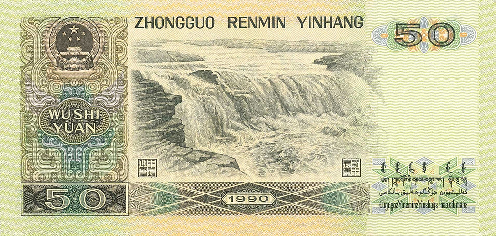 CHN-888b: 50 Yuan von 1990, Rückseite.