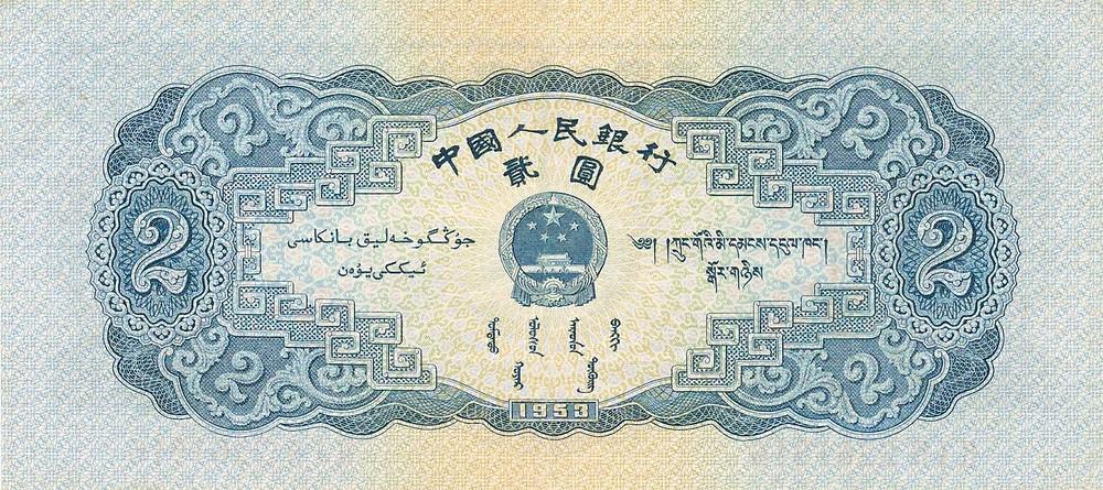 CHN-867: 2 Yuan von 1953, Rückseite.